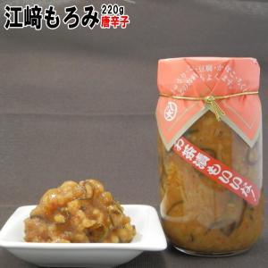 江崎 もろみ 220g //とうがらし | ご飯のお供に 道の駅 九州 帰省 お土産|ekubo