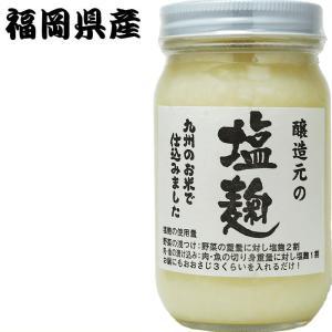 塩麹 240g  | 九州産 米麹 使用