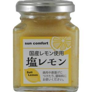 塩レモン 165g|ekubo