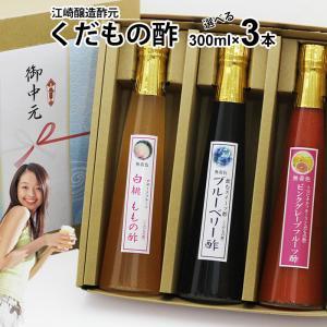 くだもの酢 300ml 3本入 | 選べる 飲むお酢 内祝 お歳暮 お中元 ギフト ランキング|ekubo