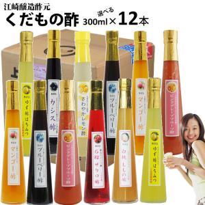 飲む酢 くだもの酢 300ml×12本 | 選べる 果実酢 フルーツ酢 江崎酢醸造元|ekubo