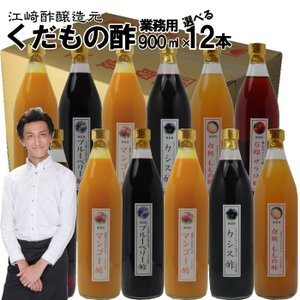業務用 くだもの酢 大瓶 900ml×12本 | 選べる 果実酢 5種類|ekubo