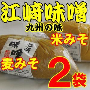 江崎みそ2袋 |選べる 麦味噌 米味噌|ekubo