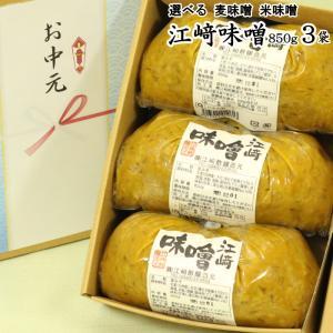 江崎みそ3袋 |選べる 麦味噌 米味噌|ekubo