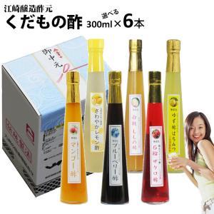 飲む酢 くだもの酢 300ml×6本 | 選べる 果実酢 9種類 江崎酢醸造元|ekubo