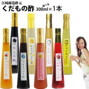 くだもの酢 300ml |飲む酢 フルーツ酢 美味しい酢|ekubo