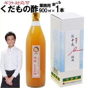 業務用 くだもの酢 900ml | 飲む酢 フルーツ酢 果実酢|ekubo