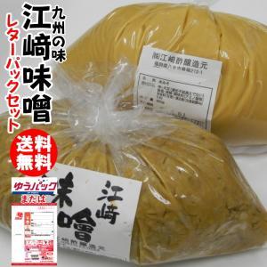 江崎みそお試しセット |麦味噌 米味噌 九州のみそ 江崎味噌 甘い味噌|ekubo
