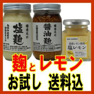 麹とレモンのお試しセット | 塩麹 240g 醤油麹 240g 塩レモン 165g 各1本|ekubo