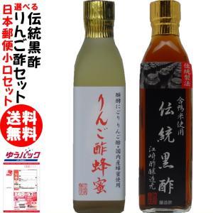 蜂蜜りんご酢 300ml //初回限定 お試し サイズ|ekubo