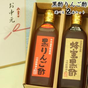 黒酢 りんご酢 ギフトセット 2本入 | お歳暮 お中元 内...