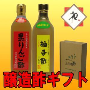 黒酢 りんご酢 柚子酢 ギフトセット 2本入 | お歳暮 お...