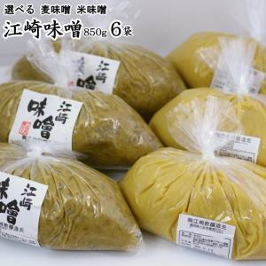 江崎みそ6袋 |選べる 麦味噌 米味噌|ekubo