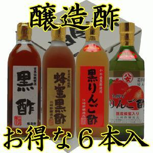 黒酢 りんご酢 選べる 6本セット | 玄米黒酢 蜂蜜黒酢 黒りんご酢 蜂蜜りんご酢 500ml|ekubo