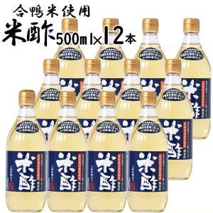合鴨 米酢 500ml 12本入 | 福岡県産 合鴨米 使用 お米から醗酵させた米酢 お得なケース販...