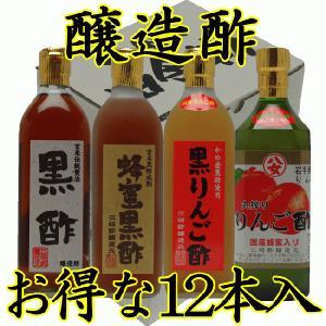 黒酢 りんご酢 選べる 12本セット | 玄米黒酢 蜂蜜黒酢 黒りんご酢 蜂蜜りんご酢 500ml|ekubo