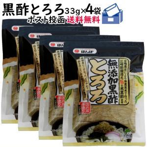黒酢 とろろ 40g×4袋 //ポスト投函専用 | 1000円 ぽっきり|ekubo