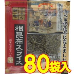 根昆布スライス 33g×80袋|ekubo