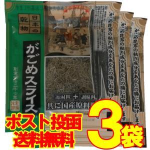 がごめスライス 33g×3袋 //ポスト投函 | 1000円 ぽっきり|ekubo