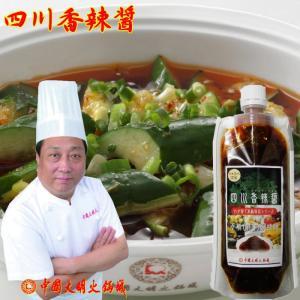 香辣醤 180g | 痺れる 激辛 四川料理 基本調味料 花椒 たっぷり|ekubo