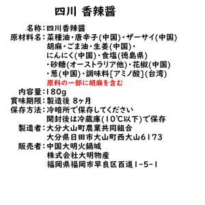 香辣醤 180g | 痺れる 激辛 四川料理 基本調味料 花椒 たっぷり|ekubo|02