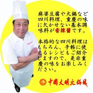 香辣醤 180g | 痺れる 激辛 四川料理 基本調味料 花椒 たっぷり|ekubo|04