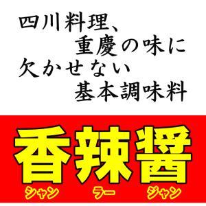 香辣醤 180g | 痺れる 激辛 四川料理 基本調味料 花椒 たっぷり|ekubo|10