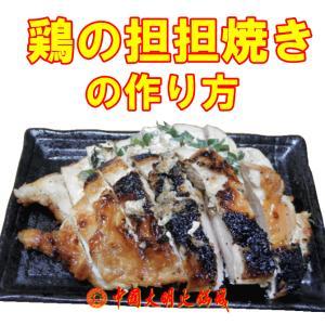 担担麺 調味料 200g | 3食分 痺れる 四川 担々麺 スープのみ 麺は入っていません|ekubo|11