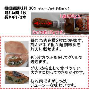 担担麺 調味料 200g | 3食分 痺れる 四川 担々麺 スープのみ 麺は入っていません|ekubo|12