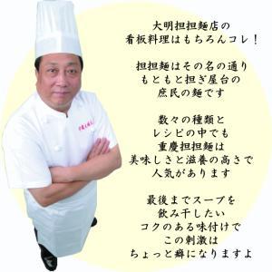 担担麺 調味料 200g | 3食分 痺れる 四川 担々麺 スープのみ 麺は入っていません|ekubo|04