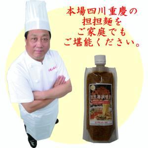 担担麺 調味料 200g | 3食分 痺れる 四川 担々麺 スープのみ 麺は入っていません|ekubo|07