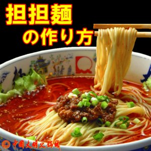 担担麺 調味料 200g | 3食分 痺れる 四川 担々麺 スープのみ 麺は入っていません|ekubo|09