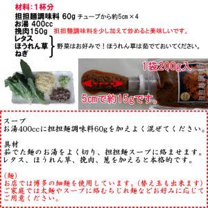 担担麺 調味料 200g | 3食分 痺れる 四川 担々麺 スープのみ 麺は入っていません|ekubo|10