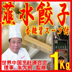 にら 水餃子1Kg 冷凍 // 香辣醤 スープ付|ekubo