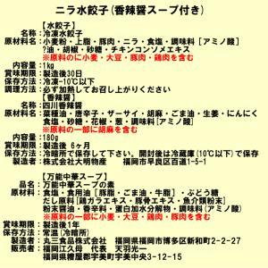 にら 水餃子1Kg 冷凍 // 香辣醤 スープ付|ekubo|02