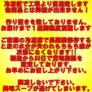にら 水餃子1Kg 冷凍 // 香辣醤 スープ付|ekubo|11