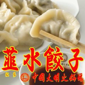にら 水餃子1Kg 冷凍 // 香辣醤 スープ付|ekubo|03