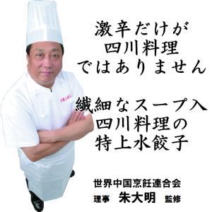 にら 水餃子1Kg 冷凍 // 香辣醤 スープ付|ekubo|04