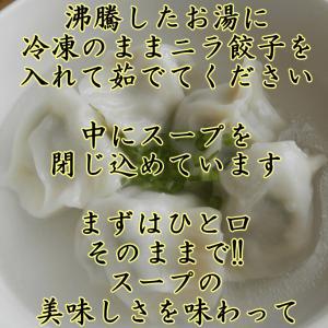 にら 水餃子1Kg 冷凍 // 香辣醤 スープ付|ekubo|06