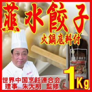 にら 水餃子1Kg 冷凍 // 火鍋底料スープ付|ekubo