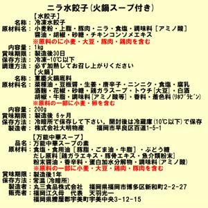 にら 水餃子1Kg 冷凍 // 火鍋底料スープ付|ekubo|02