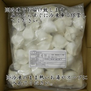 にら 水餃子1Kg 冷凍 // 火鍋底料スープ付|ekubo|10