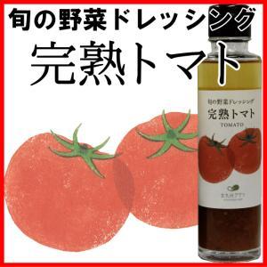 完熟 トマト ドレッシング 150ml|ekubo