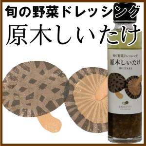 原木 しいたけ ドレッシング 150ml|ekubo