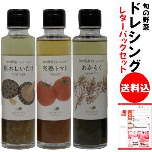 旬の野菜 ドレッシング // レターパックセット | 福岡県産 野菜 使用 食品添加物 無添加 150ml 選べる3本入|ekubo