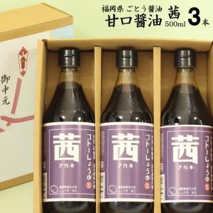甘口 醤油 茜 500ml×3本入 福岡県産 しょうゆ