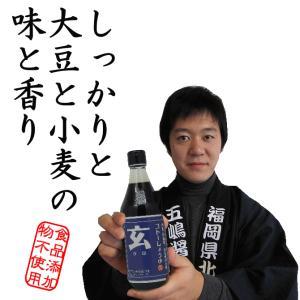 九州 醤油 レターパックセット | しょうゆ 200ml×3本|ekubo|04