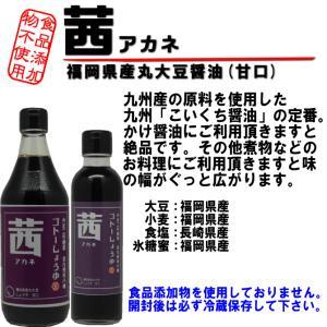 九州 醤油 レターパックセット | しょうゆ 200ml×3本|ekubo|06