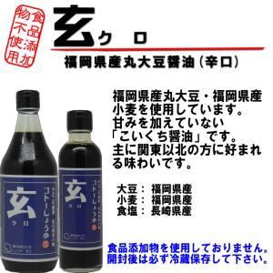 九州 醤油 レターパックセット | しょうゆ 200ml×3本|ekubo|07
