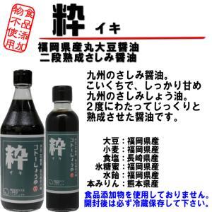 九州 醤油 レターパックセット | しょうゆ 200ml×3本|ekubo|08